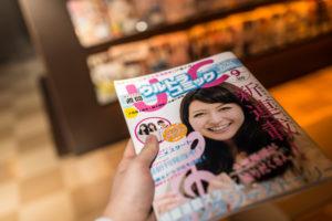 中小企業 ブランディング 雑誌